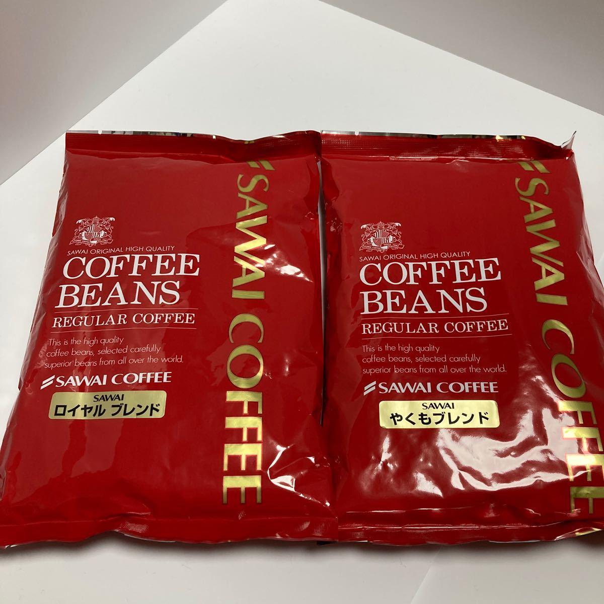 澤井珈琲 コーヒー豆のまま レギュラーコーヒー 200g×2 やくもブレンド ロイヤルブレンド