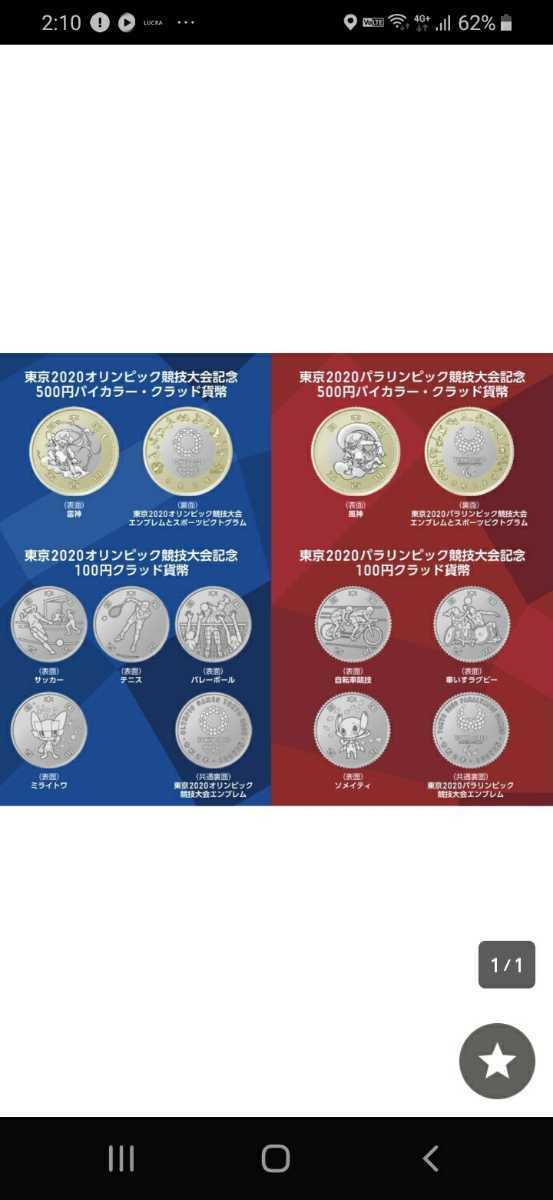 2020 東京オリンピック・パラリンピック 記念硬貨 第四次発行 全9種 計9枚×10_画像1