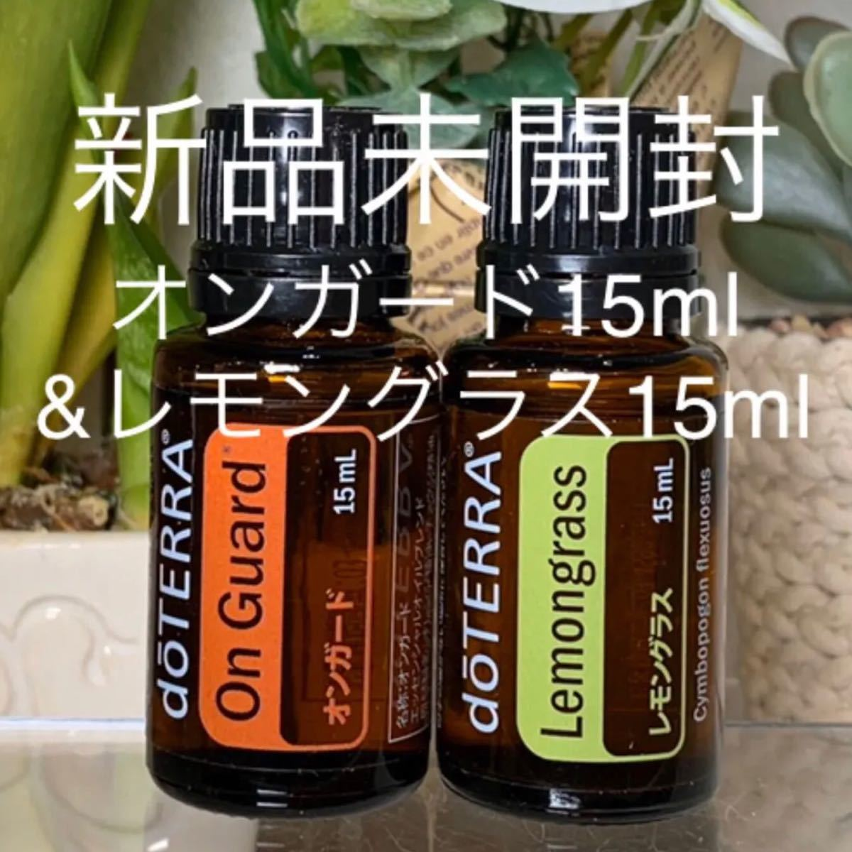 ドテラ  オンガード15ml& レモングラス 15ml 2点セット★新品未開封★