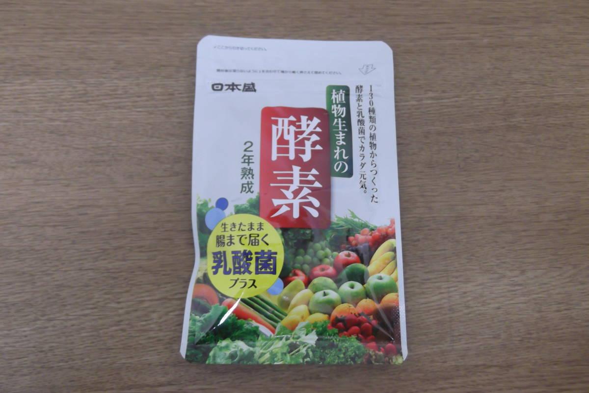 【9627】未開封 植物生まれの酵素 乳酸菌プラス 62粒入り サプリメント 賞味期限2021.11.04_画像1