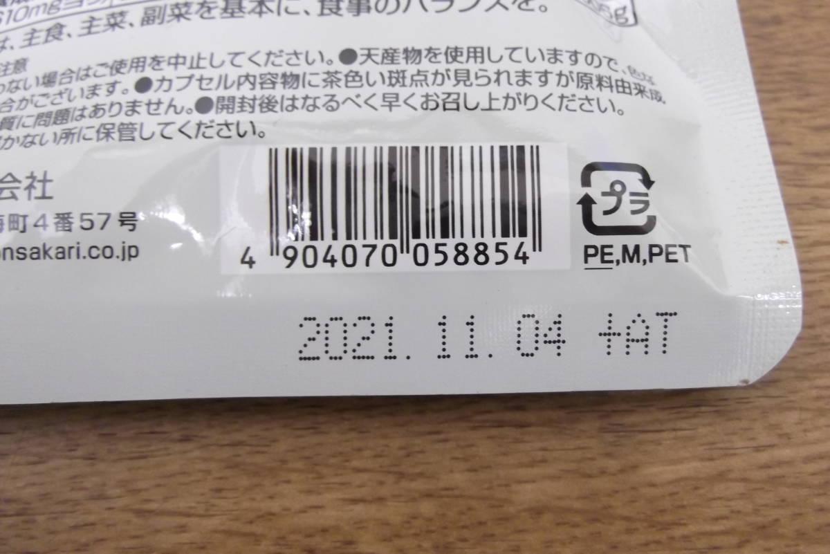 【9627】未開封 植物生まれの酵素 乳酸菌プラス 62粒入り サプリメント 賞味期限2021.11.04_画像4