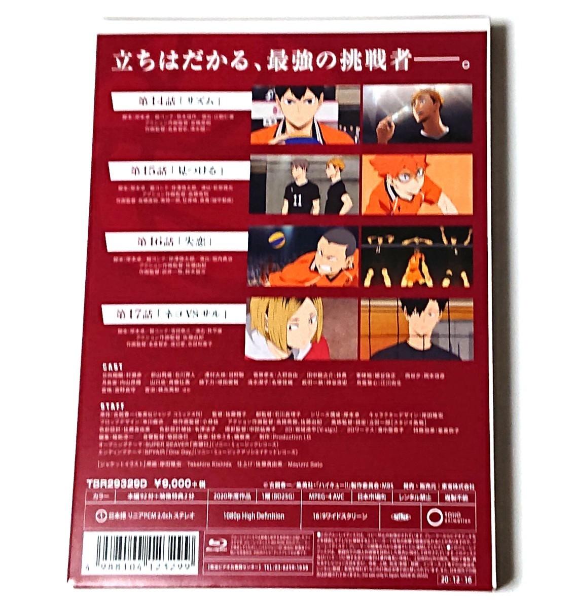 ハイキュー!! TO THE TOP Vol.4 初回限定版 Blu-ray DVD