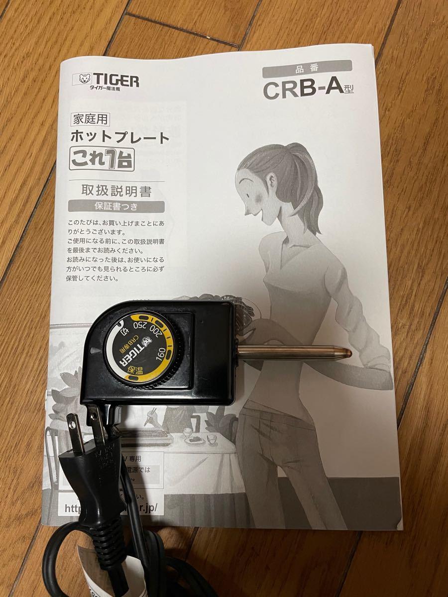 タイガー魔法瓶 ホットプレート CRB-A120 ブラウン