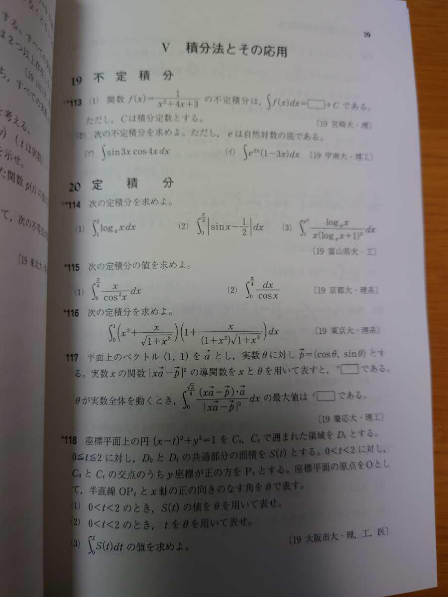 数Ⅲ 入試問題集 数研出版