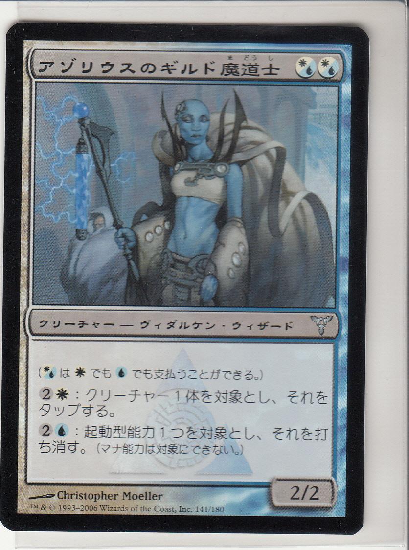 FOIL/DIS アゾリウスのギルド魔道士/Azorius Guildmage 日本語1枚_画像1