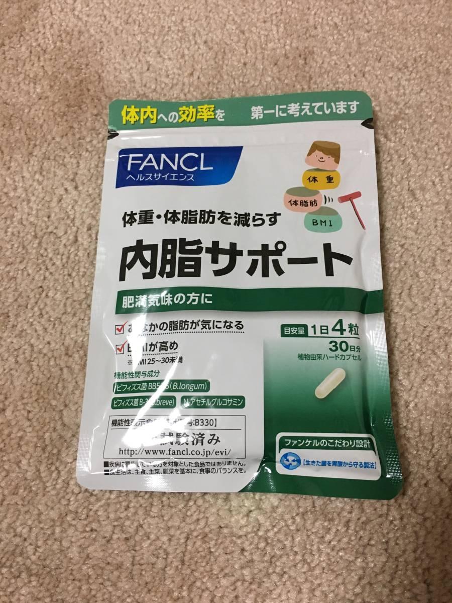 FANCLファンケル <機能性表示食品>内脂サポート120粒(約30日分) ②_画像1