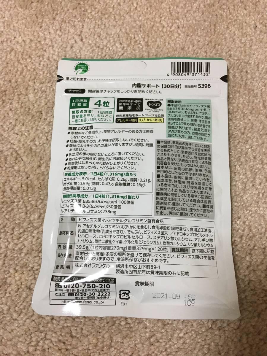 FANCLファンケル <機能性表示食品>内脂サポート120粒(約30日分) ②_画像2