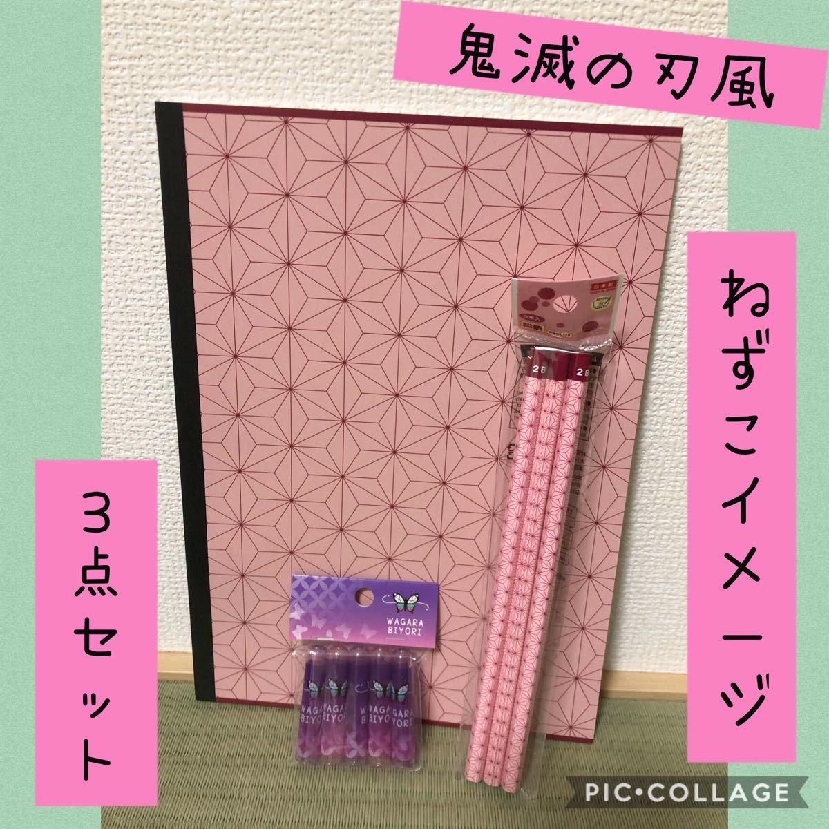 ☆ 鬼滅の刃風 和柄 ねずこ しのぶイメージ ノート キャップ 鉛筆 三個セット☆