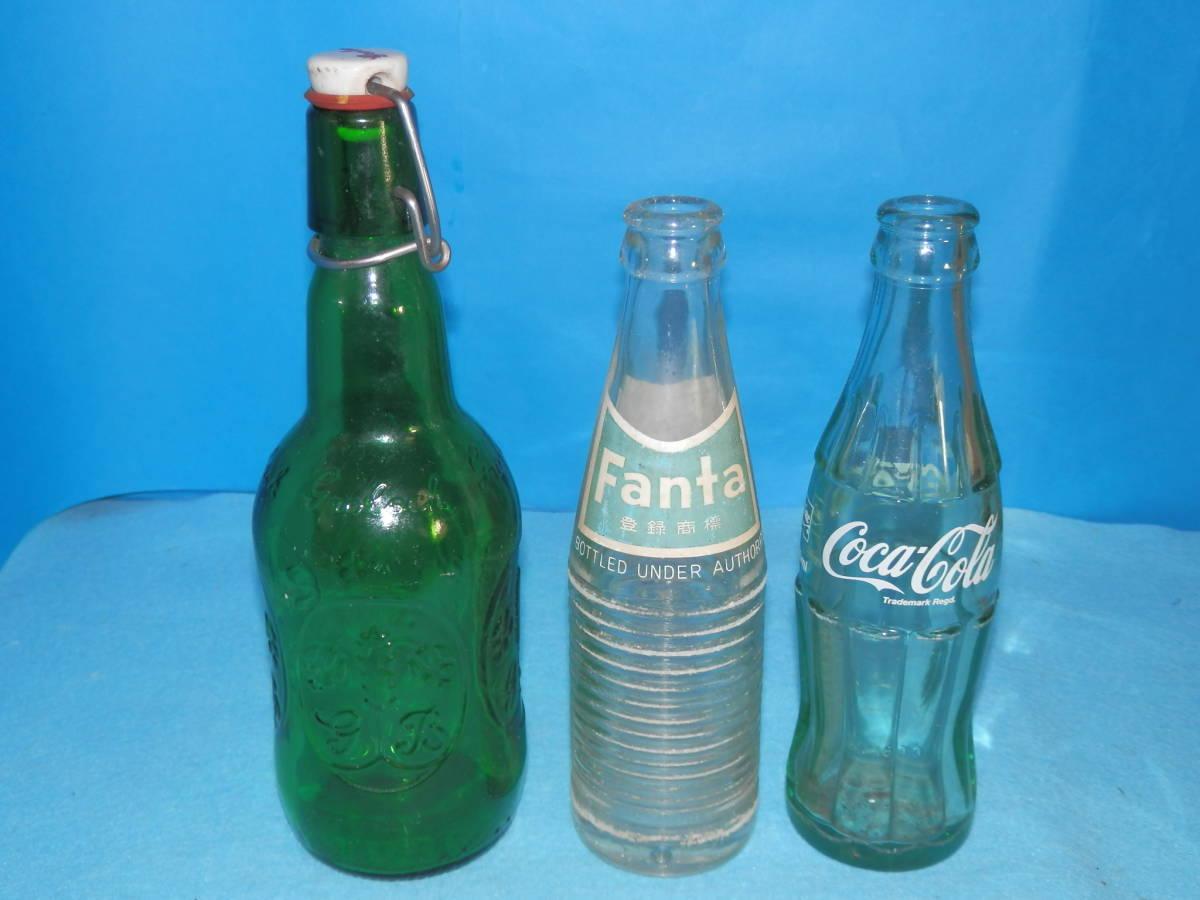 『コカ・コーラ』『ファンタ』『グロールシュ ラガー 』 空瓶 3種類 3本 _画像1