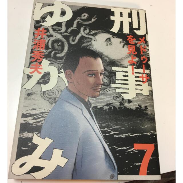 刑事ゆがみ(7) (ビッグ コミックス) 井浦 秀夫