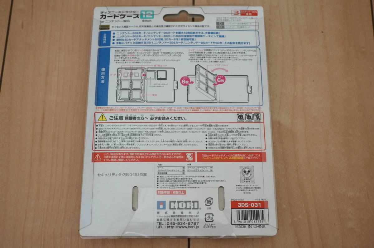 Nintendo 3DS ディズニー キャラクター カードケース 12 Stitch スティッチ 任天堂 ニンテンドー Disney
