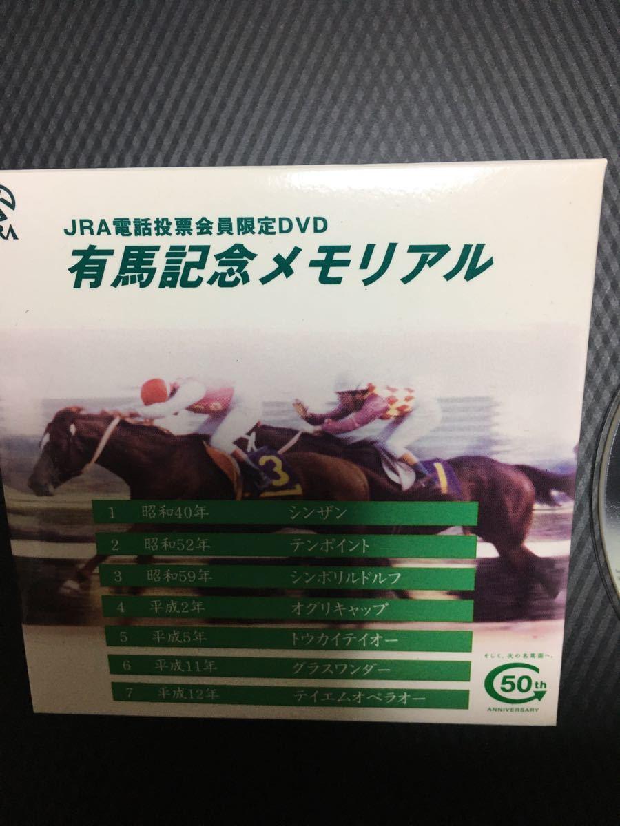 非売品 JRA 50周年 DVD 有馬記念 競馬
