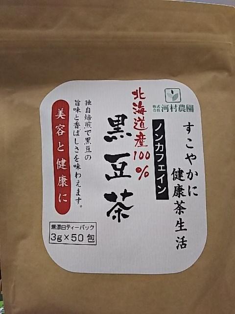 大分・河村農園 北海道産黒豆茶(3g×50包) 安心の国内製造 ノンカフェイン 賞味期限22年 1