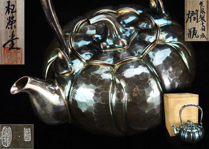 松栄堂造 純銀製 鎚目南瓜形燗瓶☆銀重424g 共箱 湯沸 銚子 急須 銀瓶 茶道具