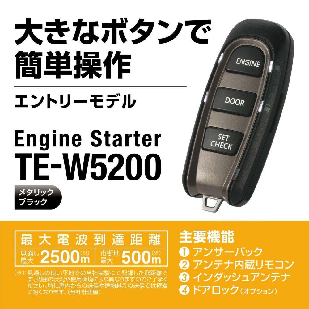 カーメイト エンジンスターター TE-W5200+TE117+TE445 LEDアンサーバックタイプ 送料無料_画像4