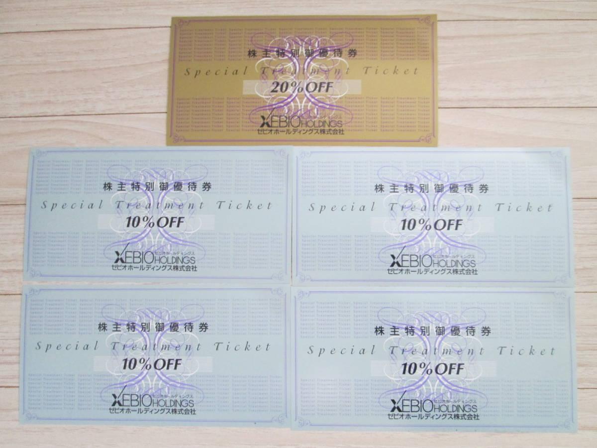 【送料無料】 ゼビオ株主優待券 20%割引券1枚 10%割引券4枚_画像1