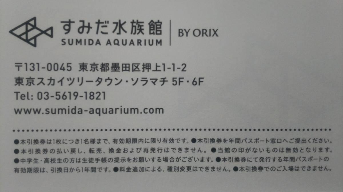 すみだ水族館 年間パスポート引換券 2枚セット_画像2