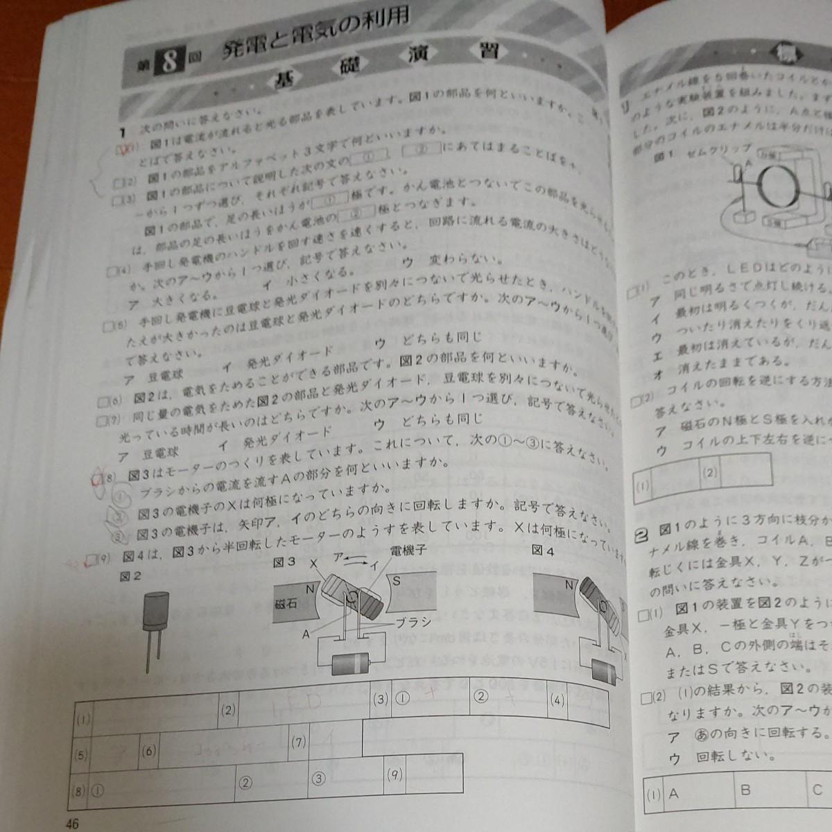 中学受験新演習 理科 小6 上 実力アップ問題集回答付き