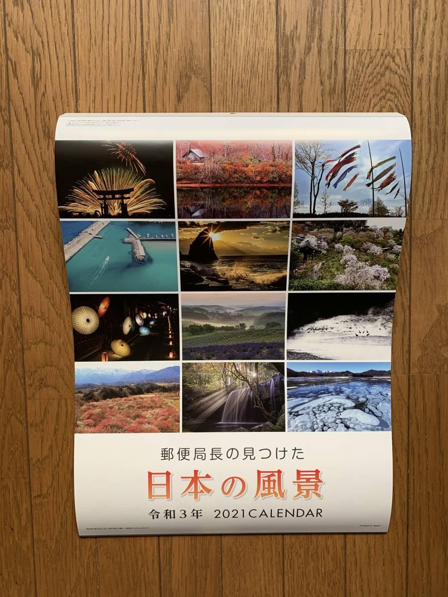 【新品未使用】2021年 令和3年 壁掛け式カレンダー 郵便局長の見つけた日本の風景 _画像1
