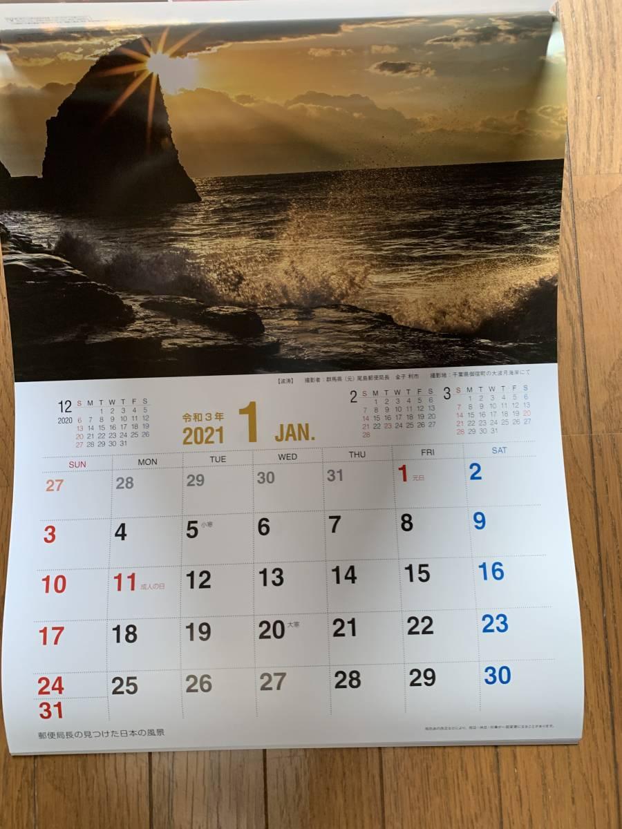【新品未使用】2021年 令和3年 壁掛け式カレンダー 郵便局長の見つけた日本の風景 _画像2