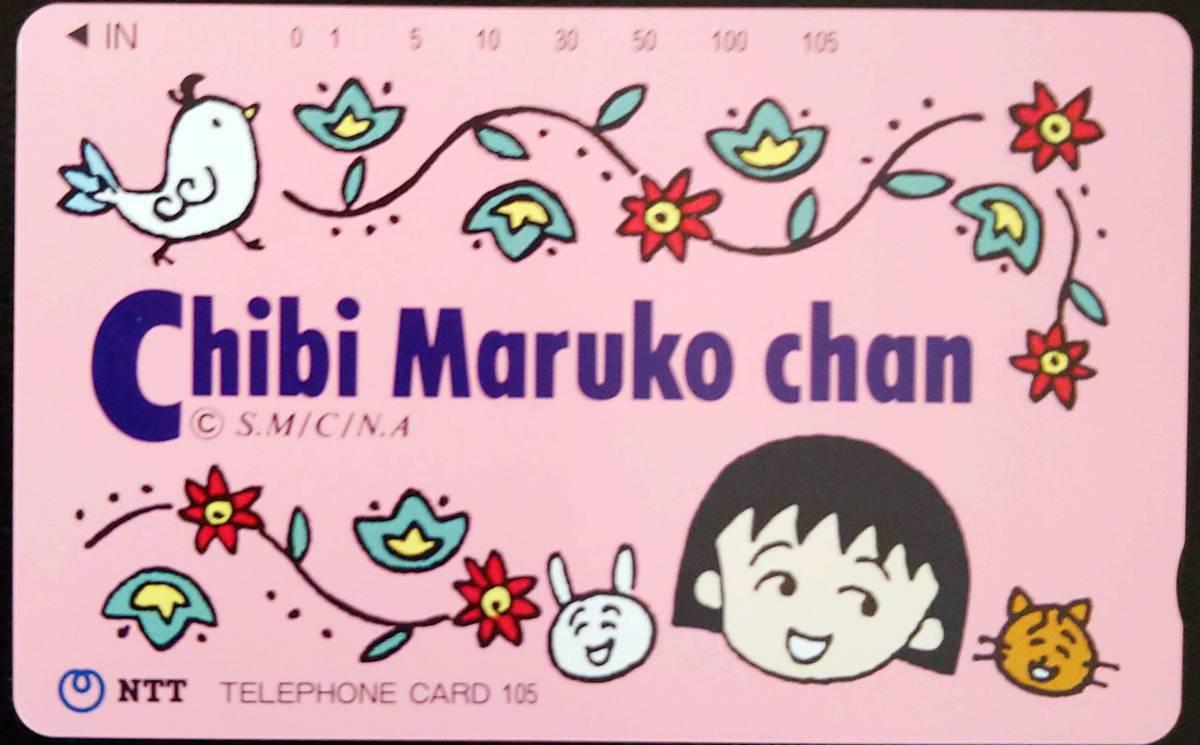 【テレカ】 ちびまる子ちゃん さくらももこ NTT105度数2種・50度数3種計5枚テレホンカード_画像6