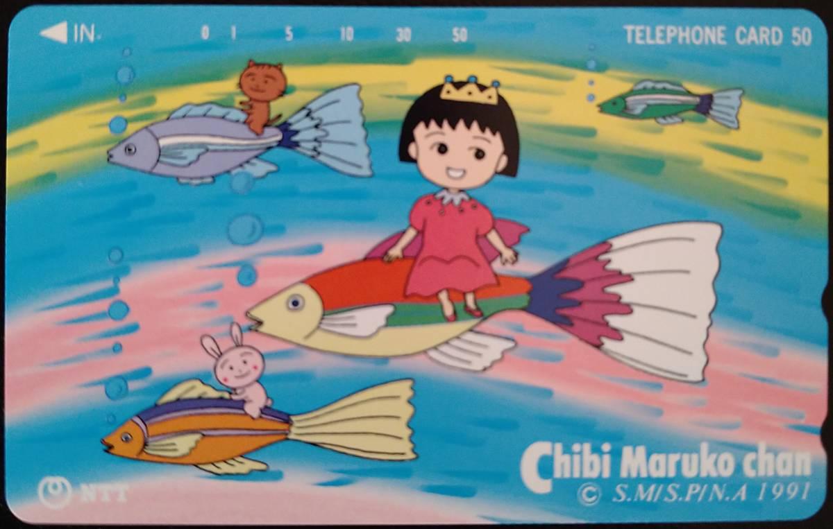 【テレカ】 ちびまる子ちゃん さくらももこ NTT105度数2種・50度数3種計5枚テレホンカード_画像4