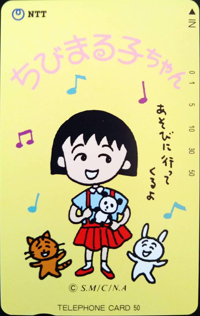 【テレカ】 ちびまる子ちゃん さくらももこ NTT105度数2種・50度数3種計5枚テレホンカード_画像3