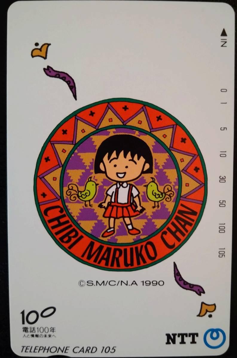 【テレカ】 ちびまる子ちゃん さくらももこ NTT105度数2種・50度数3種計5枚テレホンカード_画像5