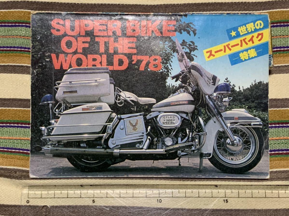 【ブロマイドになる♪】世界のスーパーバイク特集 1978年 SUPER BIKE OF THE WORLD 78 ホンダ カワサキ ヤマハ 当時物 ジャンク指定条件下_画像1