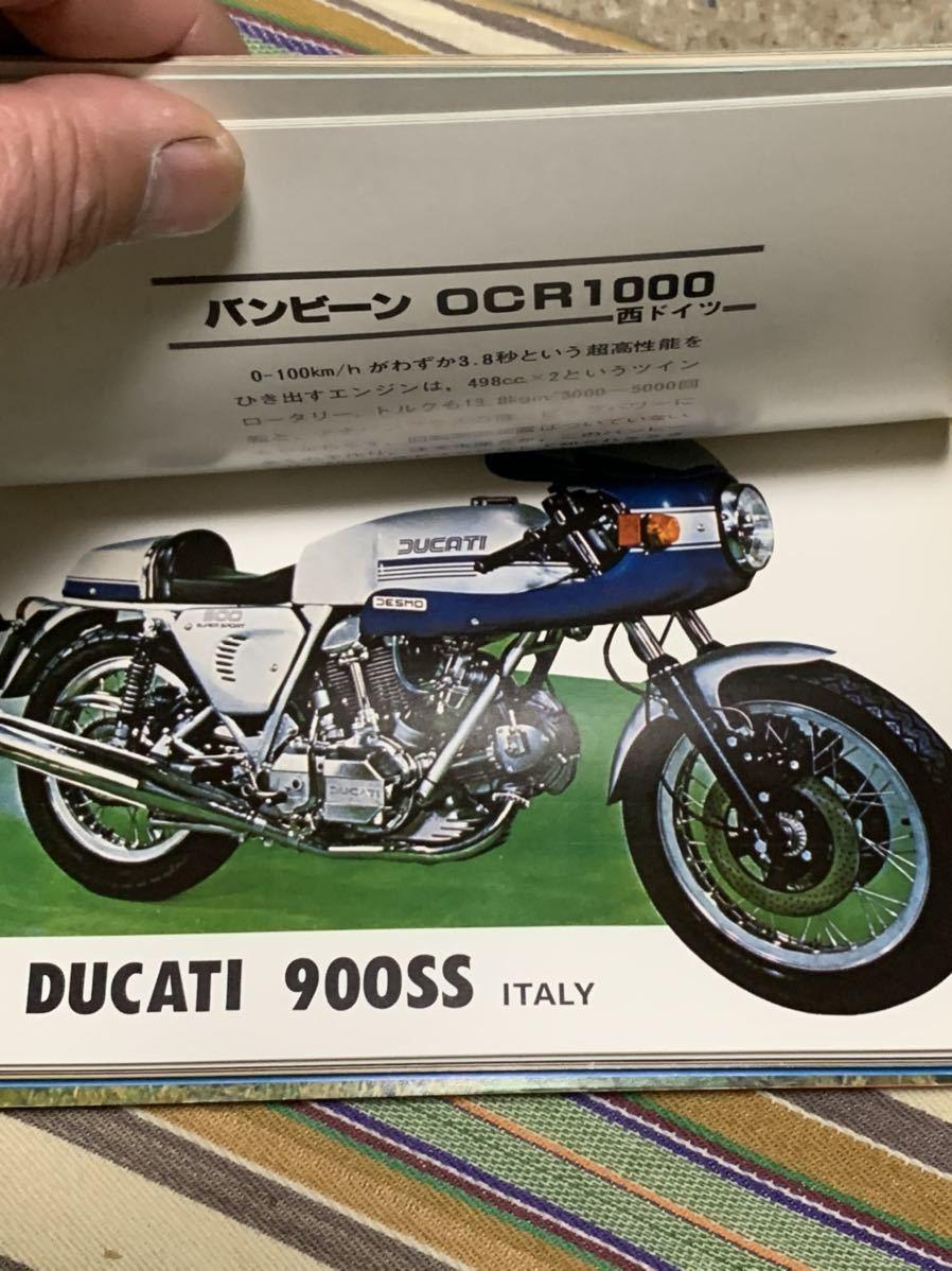 【ブロマイドになる♪】世界のスーパーバイク特集 1978年 SUPER BIKE OF THE WORLD 78 ホンダ カワサキ ヤマハ 当時物 ジャンク指定条件下_画像6