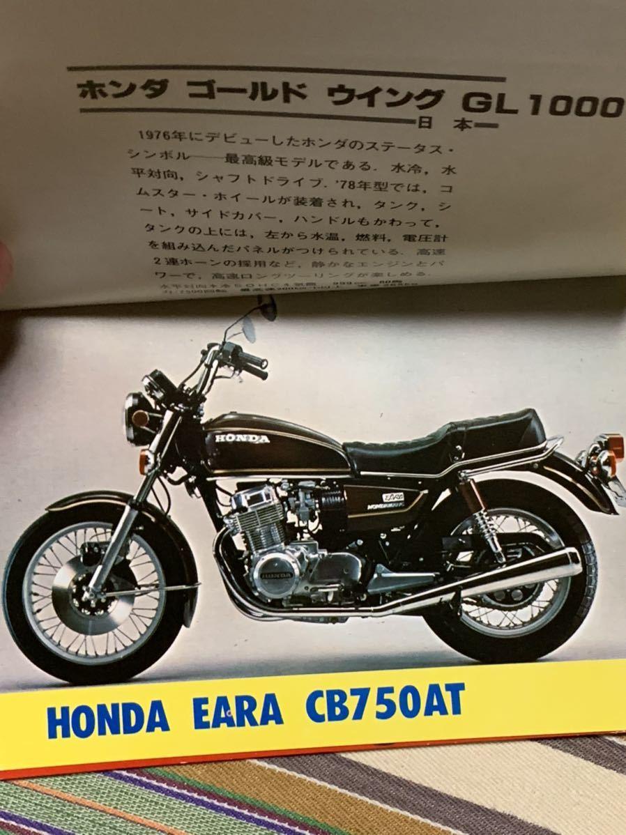 【ブロマイドになる♪】世界のスーパーバイク特集 1978年 SUPER BIKE OF THE WORLD 78 ホンダ カワサキ ヤマハ 当時物 ジャンク指定条件下_画像3