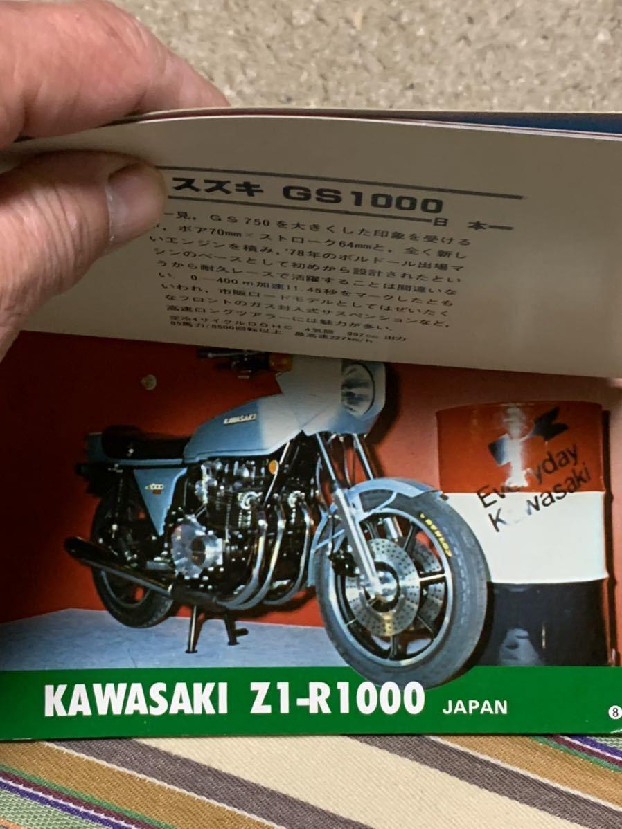 【ブロマイドになる♪】世界のスーパーバイク特集 1978年 SUPER BIKE OF THE WORLD 78 ホンダ カワサキ ヤマハ 当時物 ジャンク指定条件下_画像4