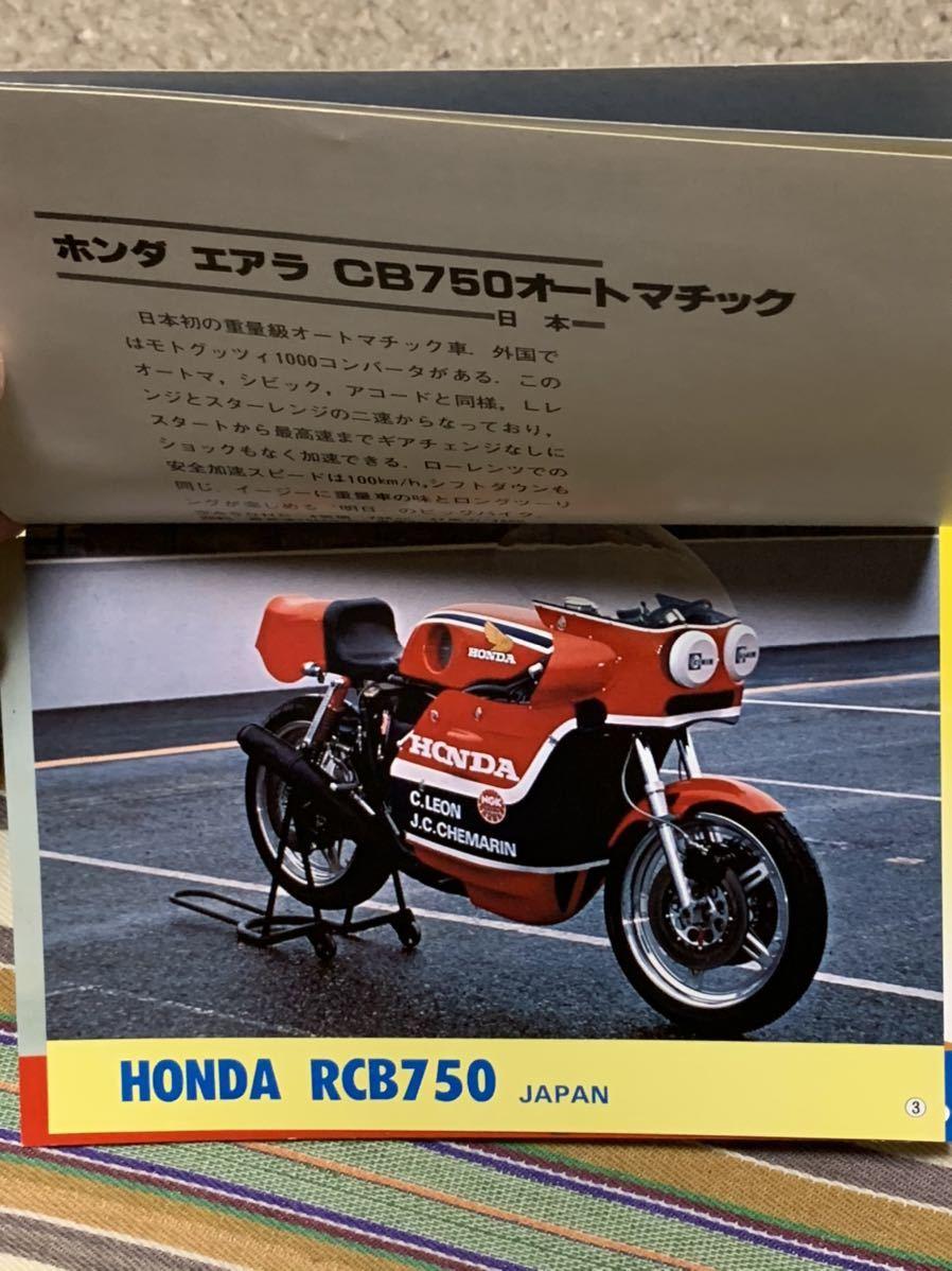 【ブロマイドになる♪】世界のスーパーバイク特集 1978年 SUPER BIKE OF THE WORLD 78 ホンダ カワサキ ヤマハ 当時物 ジャンク指定条件下_画像2