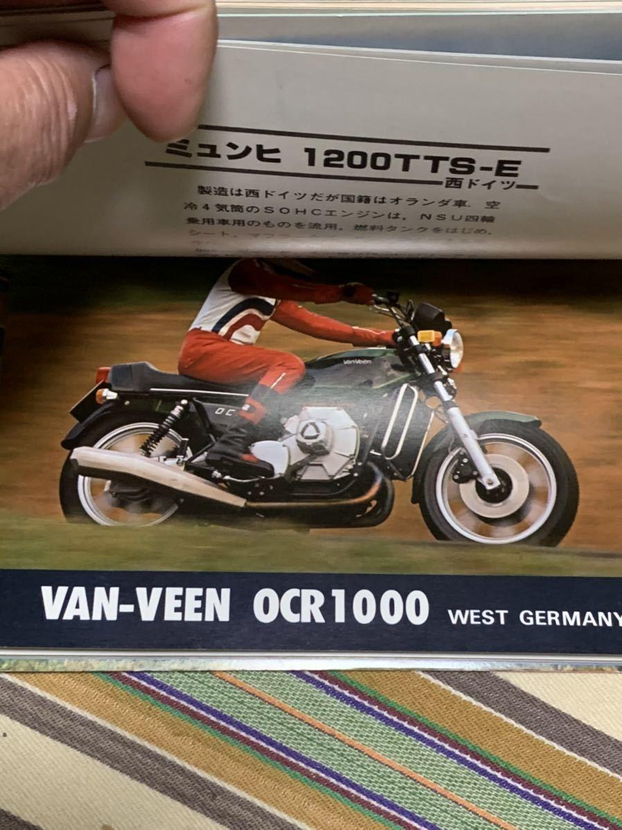 【ブロマイドになる♪】世界のスーパーバイク特集 1978年 SUPER BIKE OF THE WORLD 78 ホンダ カワサキ ヤマハ 当時物 ジャンク指定条件下_画像7