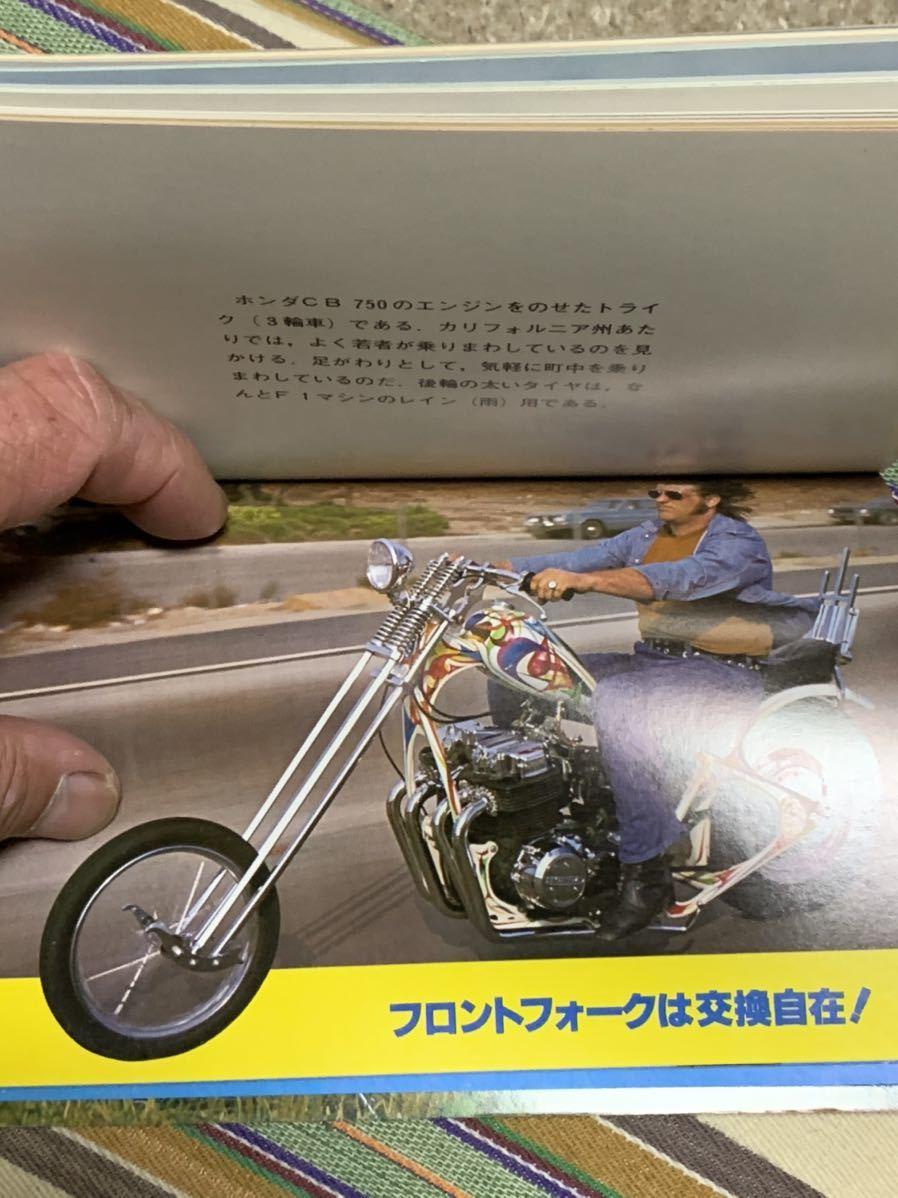 【ブロマイドになる♪】世界のスーパーバイク特集 1978年 SUPER BIKE OF THE WORLD 78 ホンダ カワサキ ヤマハ 当時物 ジャンク指定条件下_画像10