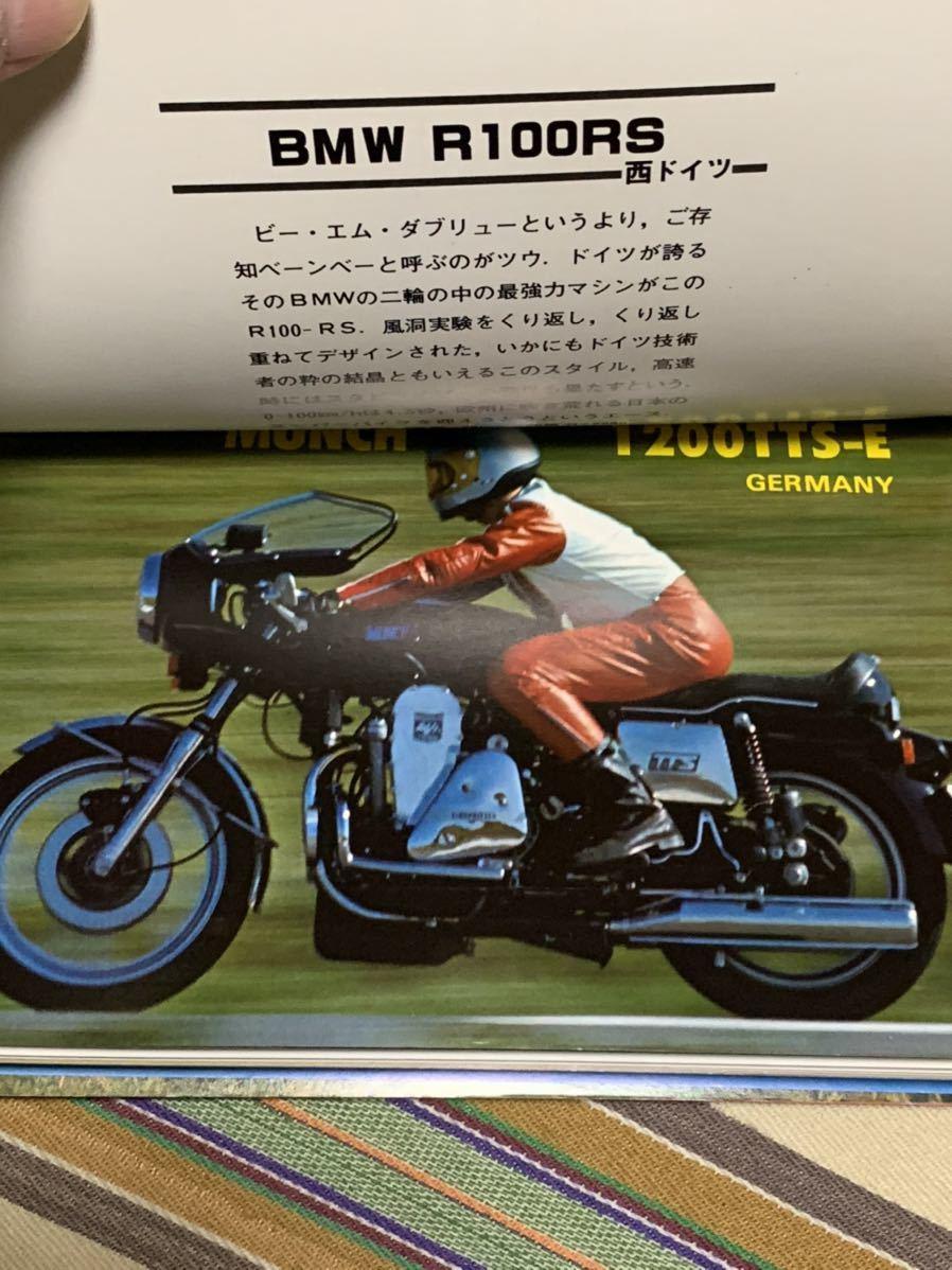 【ブロマイドになる♪】世界のスーパーバイク特集 1978年 SUPER BIKE OF THE WORLD 78 ホンダ カワサキ ヤマハ 当時物 ジャンク指定条件下_画像8