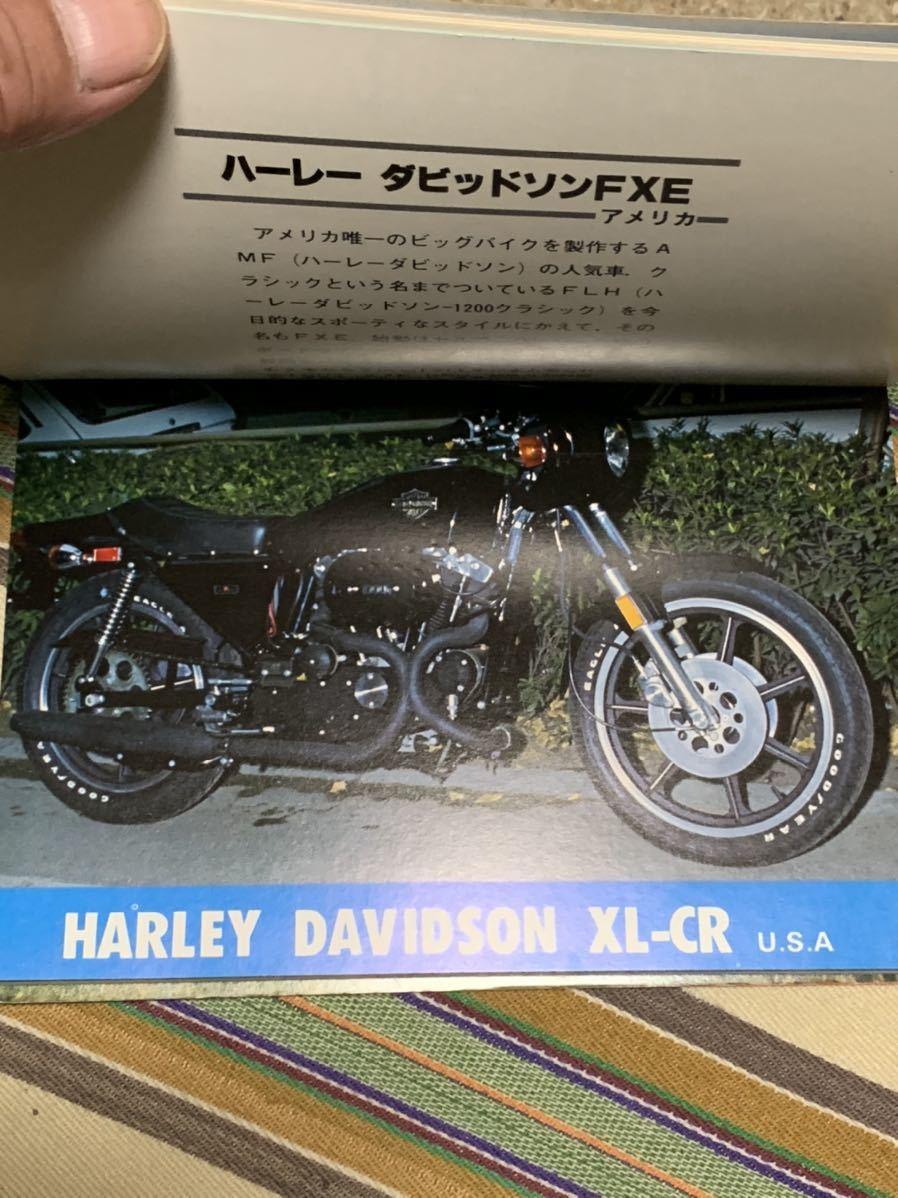 【ブロマイドになる♪】世界のスーパーバイク特集 1978年 SUPER BIKE OF THE WORLD 78 ホンダ カワサキ ヤマハ 当時物 ジャンク指定条件下_画像9