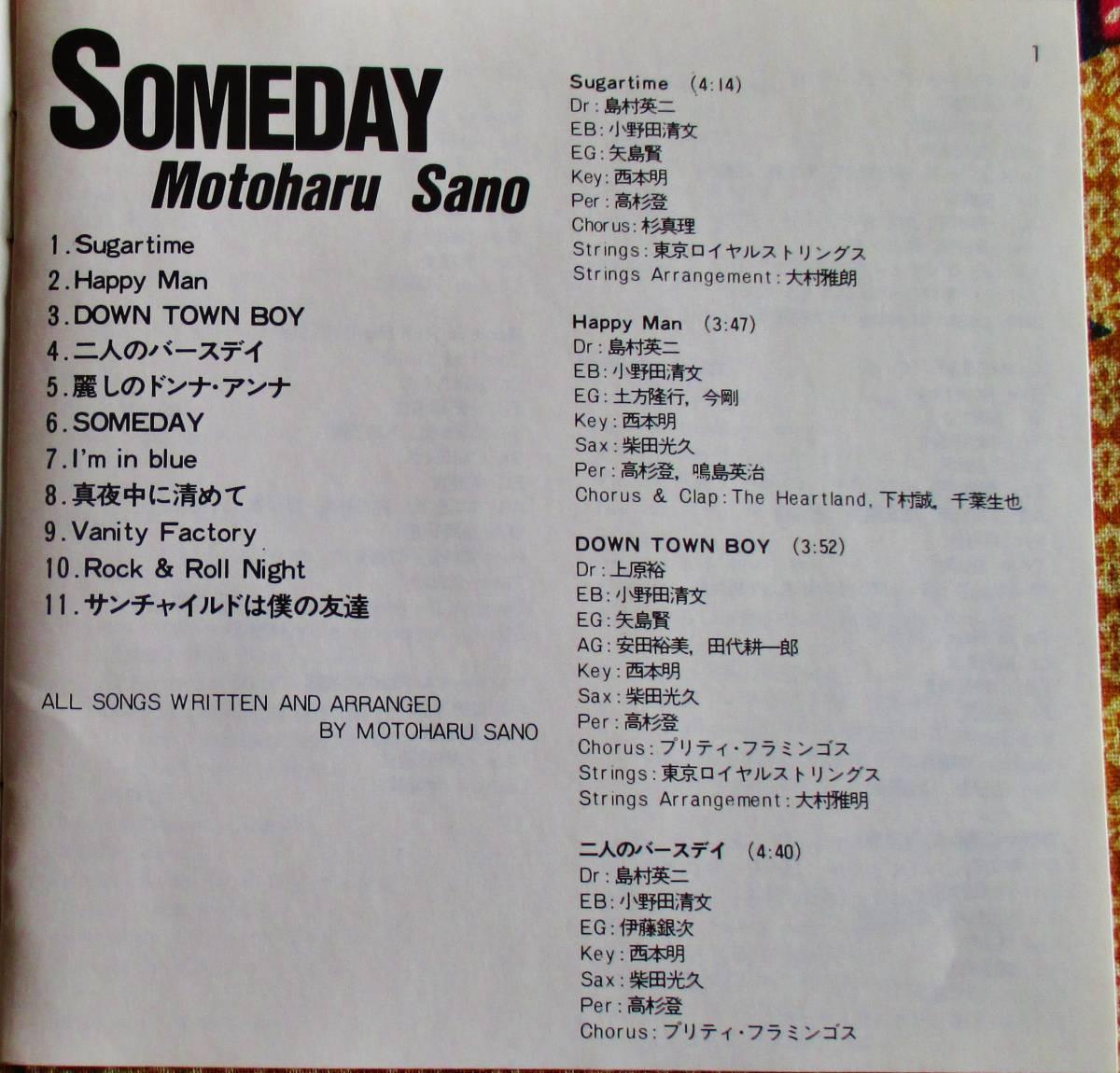 ☆彡名盤【帯付CD】佐野元春 / SOMEDAY →Happy Man・Rock & Roll Night・SUGARTIME_画像4
