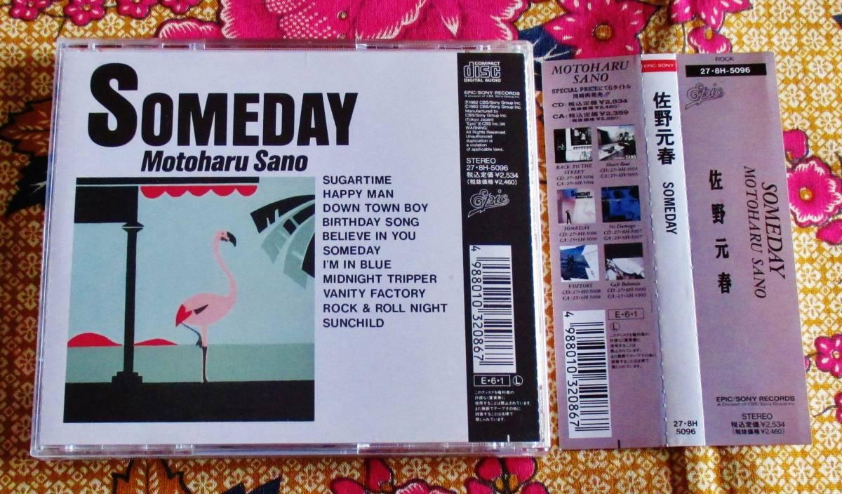 ☆彡名盤【帯付CD】佐野元春 / SOMEDAY →Happy Man・Rock & Roll Night・SUGARTIME_画像2