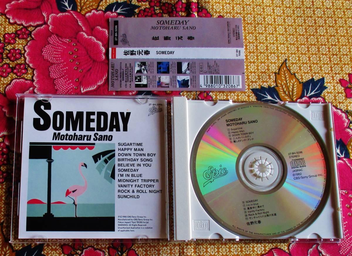 ☆彡名盤【帯付CD】佐野元春 / SOMEDAY →Happy Man・Rock & Roll Night・SUGARTIME_画像3
