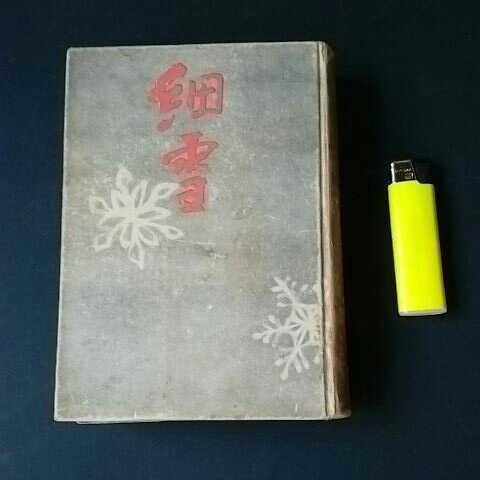 古本245 小説 細雪 ささめゆき 谷崎潤一郎著 昭和25年10版発行 中央公論社発行 610ページ