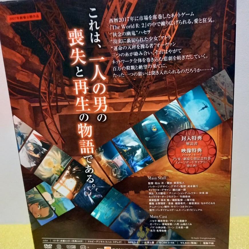 .hack//G.U.TRILOGY DVD