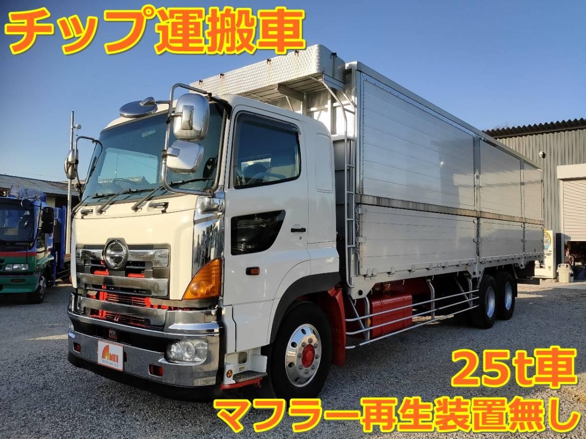 「プロフィア チップ運搬車 7速ミッション グラプロ☆チップ車」の画像1