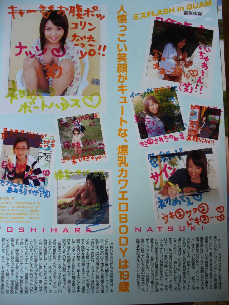 吉原夏紀 切り抜き 16ページ_画像4