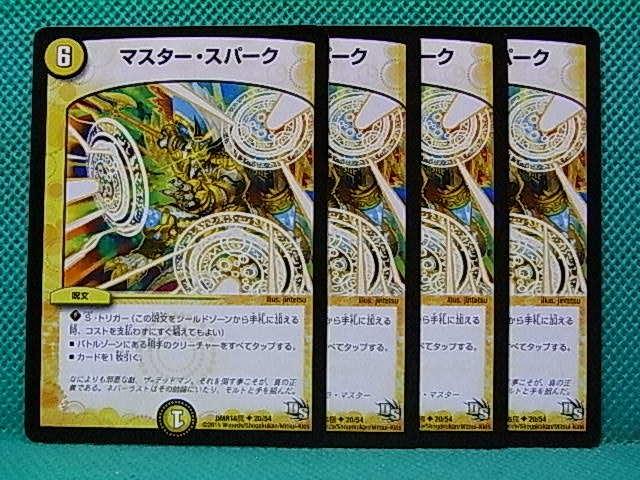 DM・H08 マスター・スパーク DS ③ 4枚 【条件付送料無料】_画像1
