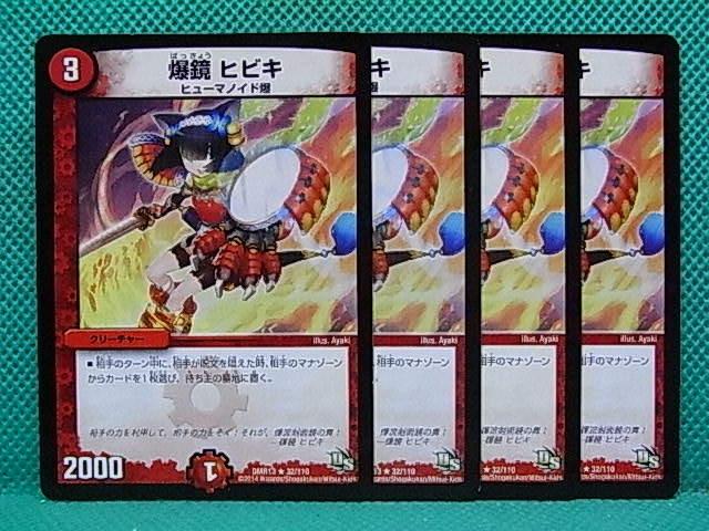 DM・A07 爆鏡ヒビキ DS 4枚 【条件付送料無料】_画像1