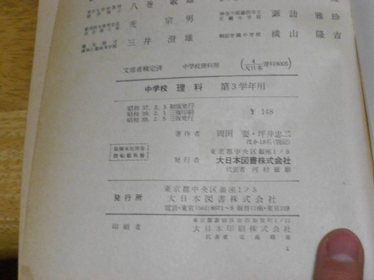 56年前の教科書【中学校 理科 教科書 3年生用】 大日本図書  昭和39年 化学 生物 物理*212_画像4