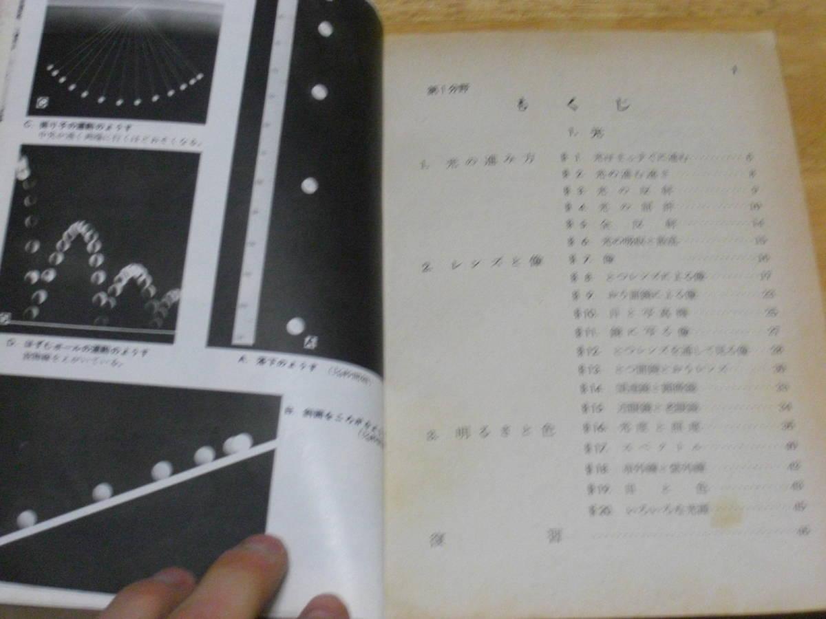 56年前の教科書【中学校 理科 教科書 3年生用】 大日本図書  昭和39年 化学 生物 物理*212_画像2