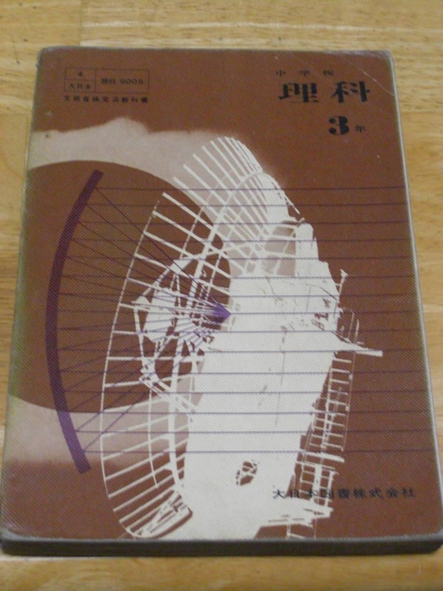 56年前の教科書【中学校 理科 教科書 3年生用】 大日本図書  昭和39年 化学 生物 物理*212_画像1