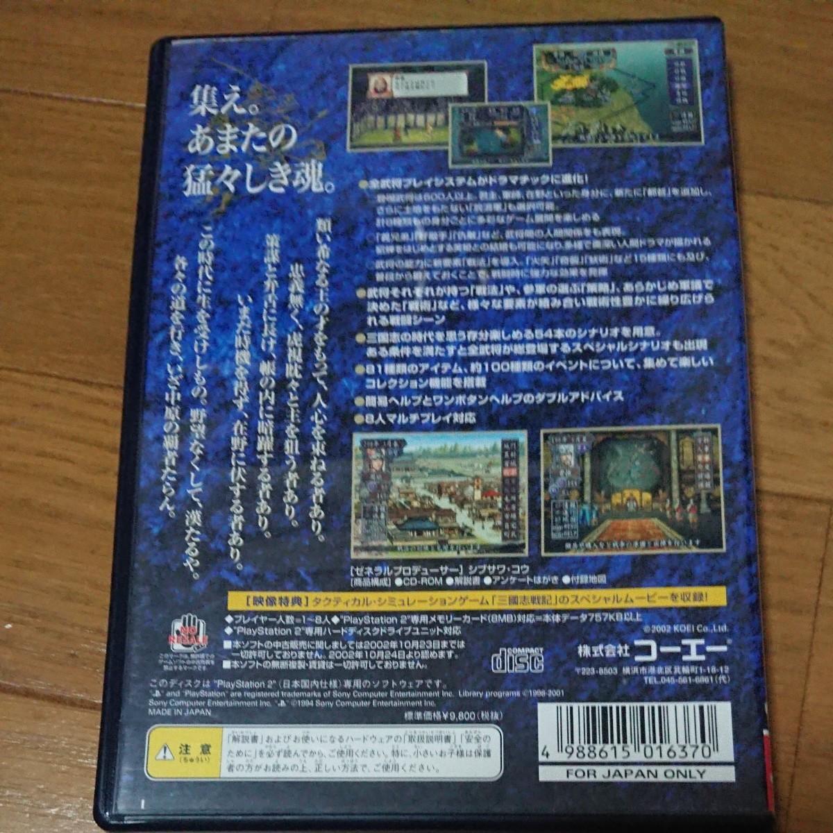 「三國志VIII」PS2ソフト